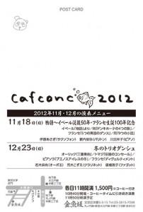11月18日サロンコンサート