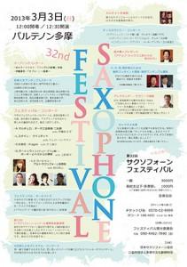 3月3日(日)パルテノン多摩 第32回サクソフォーン・フェスティバル チラシ表