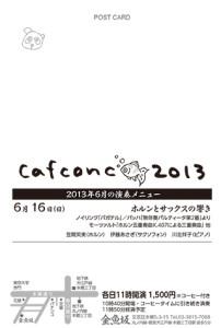 カフコンス2013 thumbnail2