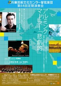 兵庫芸術文化センター管弦楽団 第64回定期演奏会 チラシ表