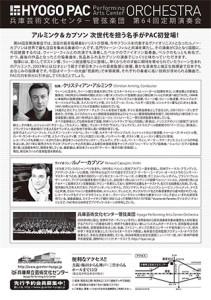 兵庫芸術文化センター管弦楽団 第64回定期演奏会 チラシ裏