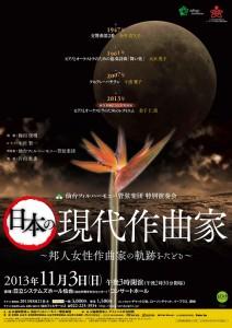 特別演奏会 日本の現代作曲家 チラシ