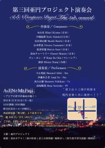 亜円プロジェクト第三回演奏会・東京公演