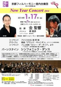 京都フィルハーモニー室内合奏団 第191回定期公演