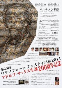 第33回日本サクソフォーンフェスティバル