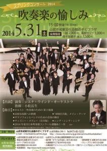 スプリングコンサート2014~吹奏楽の愉しみ~ シエナ・ウインド・オーケストラ 成東公演