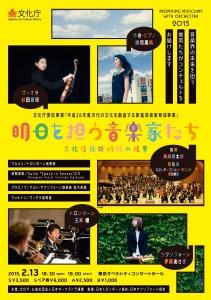 明日を担う音楽家たち2015